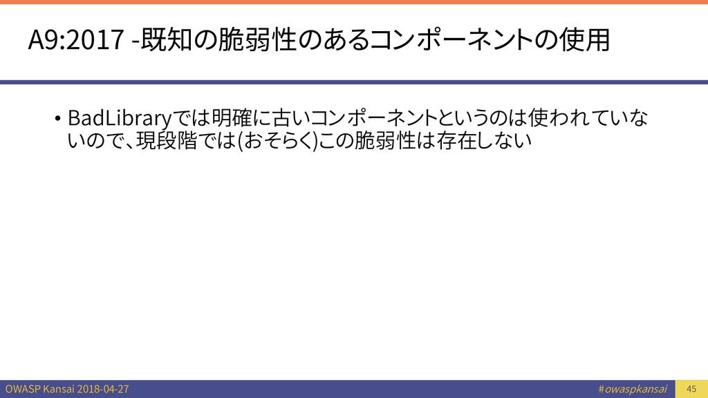 OWASP Kansai 2018-04-27 #owaspkansai A9:2017 -既...