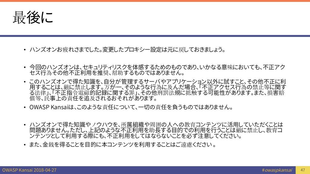 OWASP Kansai 2018-04-27 #owaspkansai 最後に • ハンズオ...