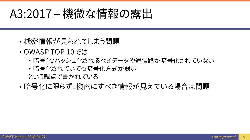 OWASP Kansai 2018-04-27 #owaspkansai A3:2017 – ...