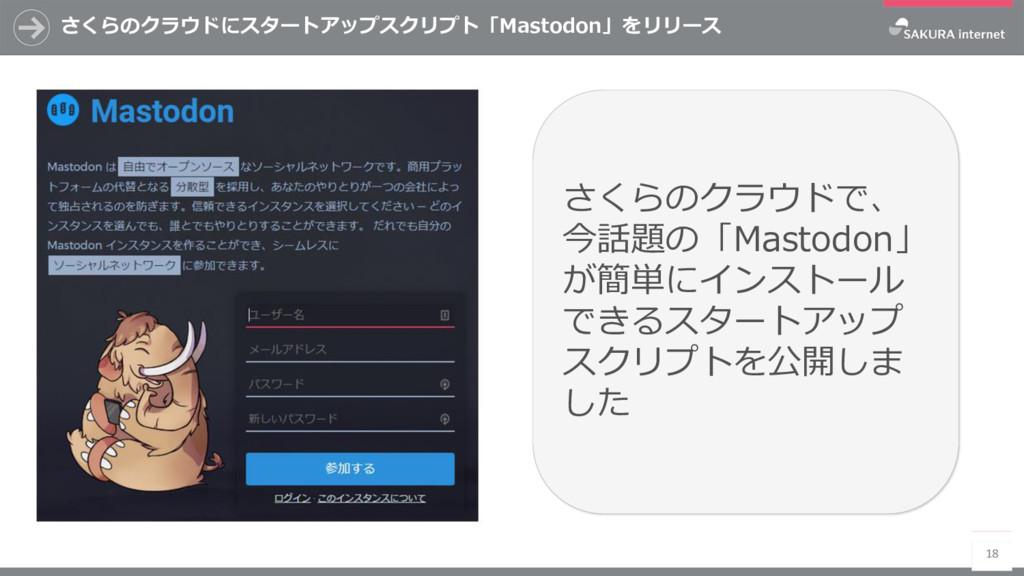 さくらのクラウドにスタートアップスクリプト「Mastodon」をリリース 18 さくらのクラウ...