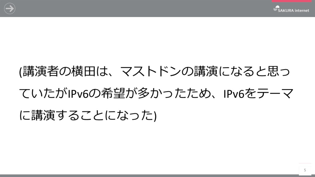 (講演者の横田は、マストドンの講演になると思っ ていたがIPv6の希望が多かったため、IPv6...