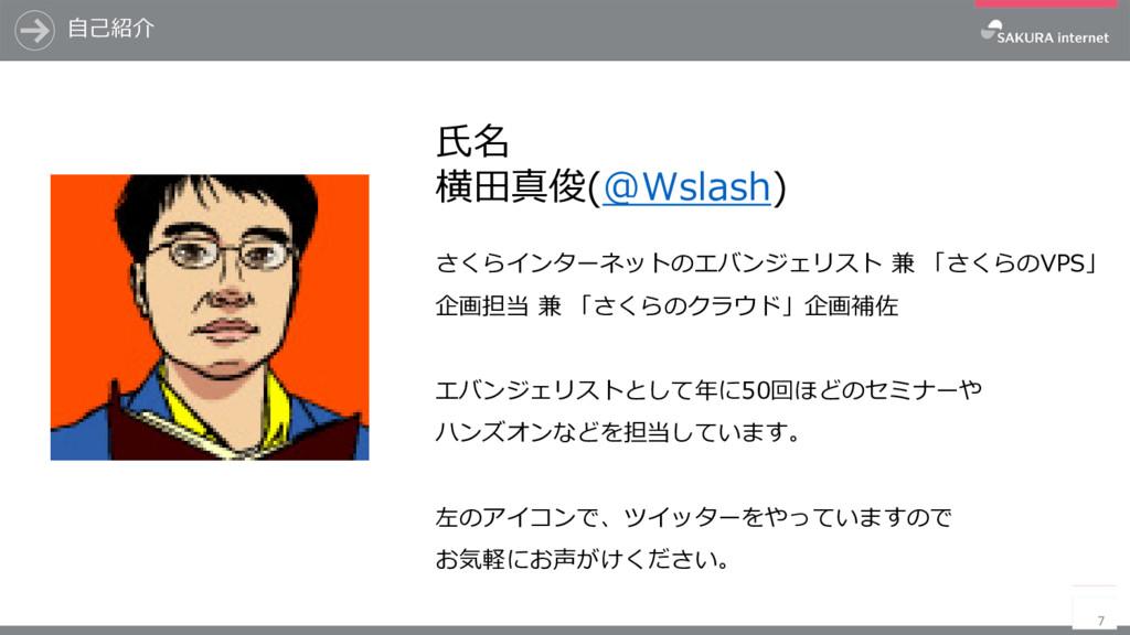自己紹介 氏名 横田真俊(@Wslash) さくらインターネットのエバンジェリスト 兼 「さく...