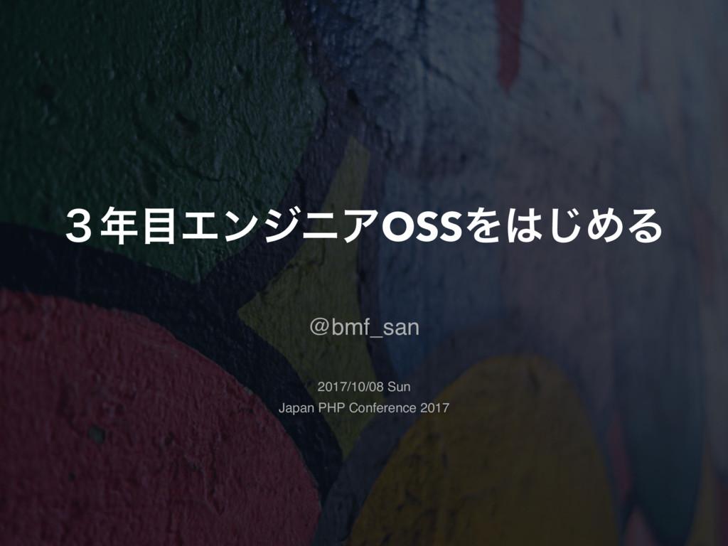 ̏ΤϯδχΞOSSΛ͡ΊΔ @bmf_san 2017/10/08 Sun Japan ...