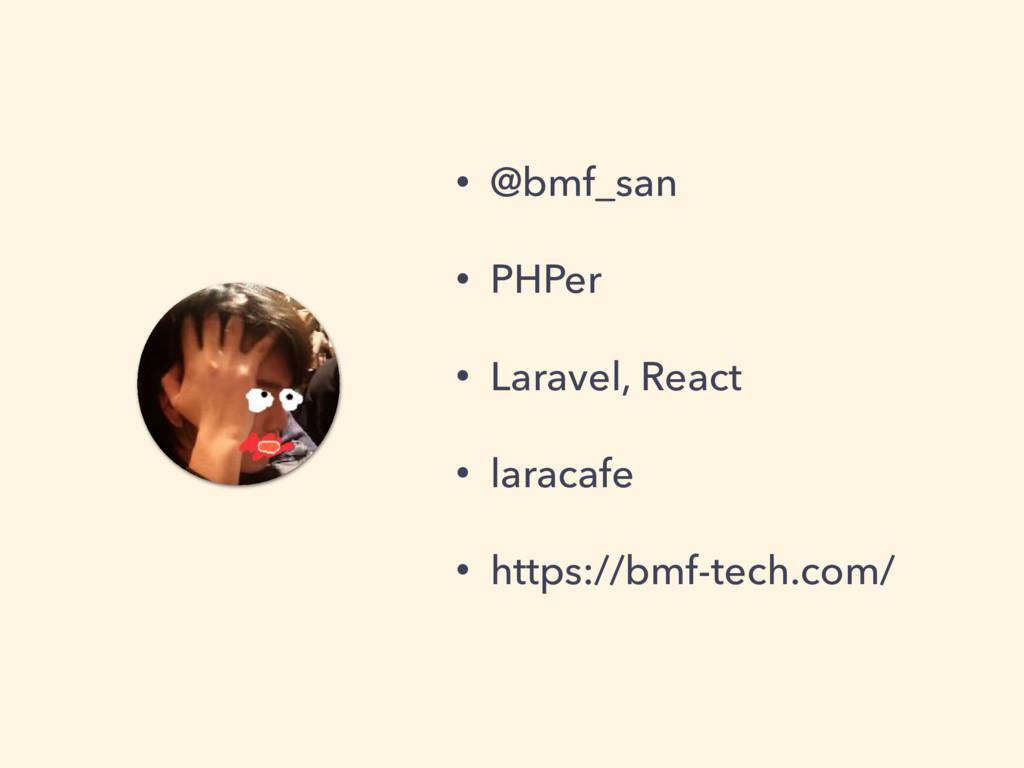 • @bmf_san • PHPer • Laravel, React • laracafe ...