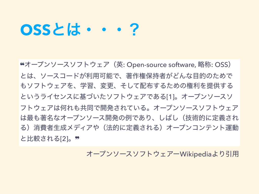 OSSͱ͸ɾɾɾʁ ❝Φʔϓϯιʔειϑτ΢ΣΞʢӳ: Open-source softwar...