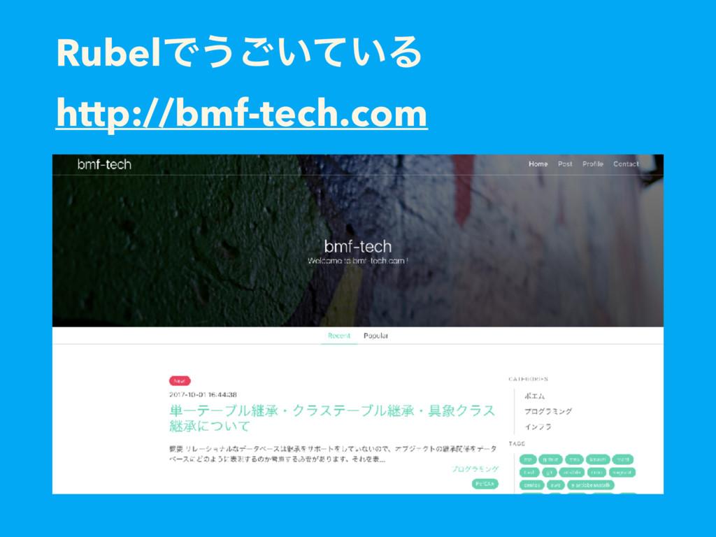 RubelͰ͏͍͍ͯ͝Δ http://bmf-tech.com