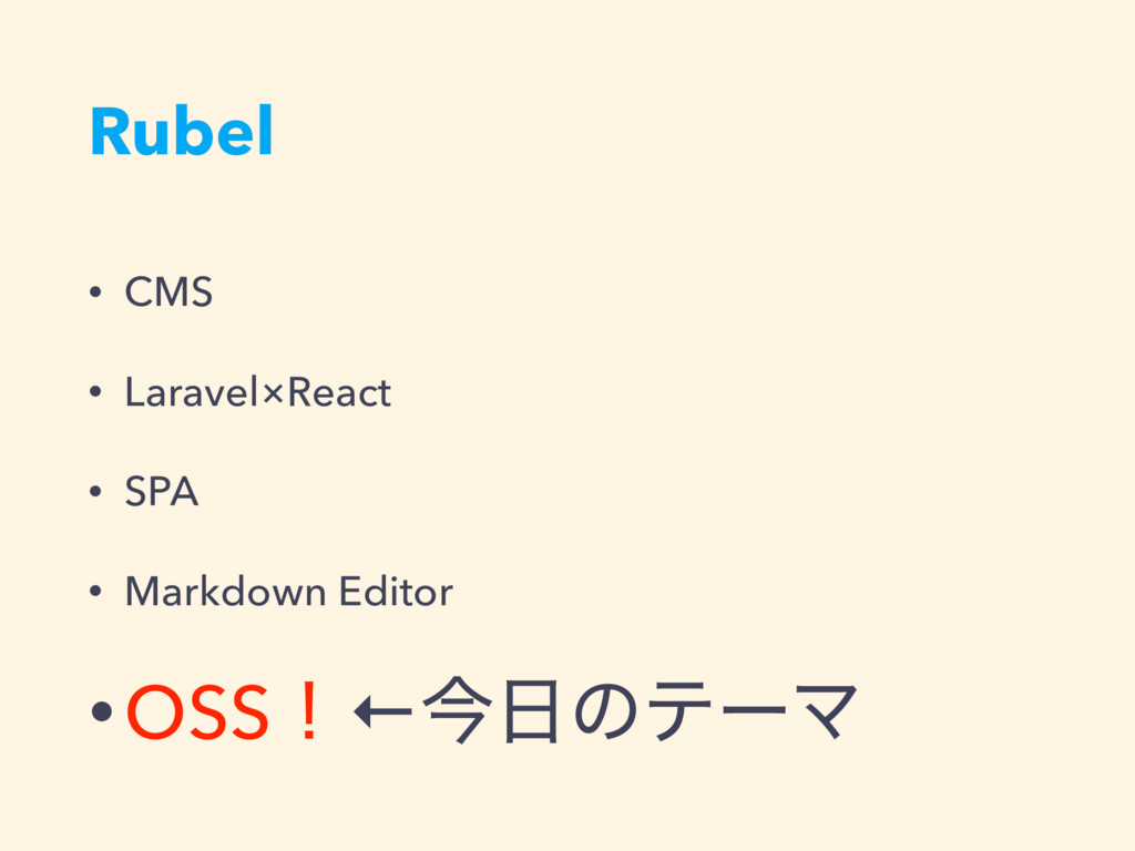 Rubel • CMS • Laravel×React • SPA • Markdown Ed...