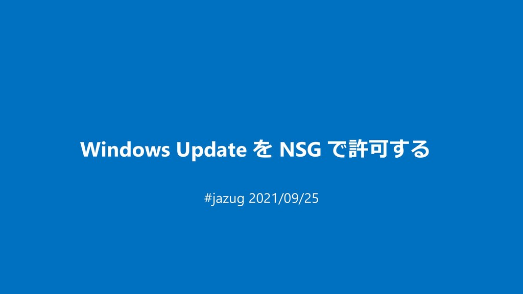 Windows Update を NSG で許可する #jazug 2021/09/25