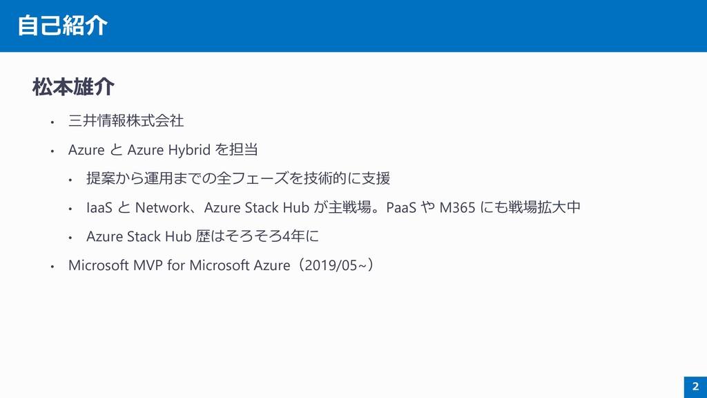 自己紹介 松本雄介 • 三井情報株式会社 • Azure と Azure Hybrid を担当...