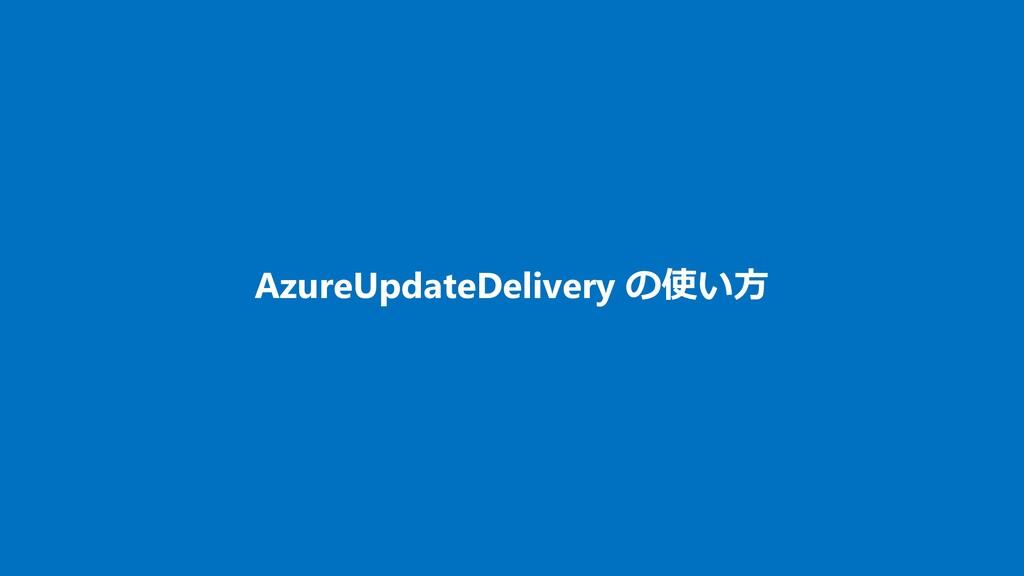 AzureUpdateDelivery の使い方
