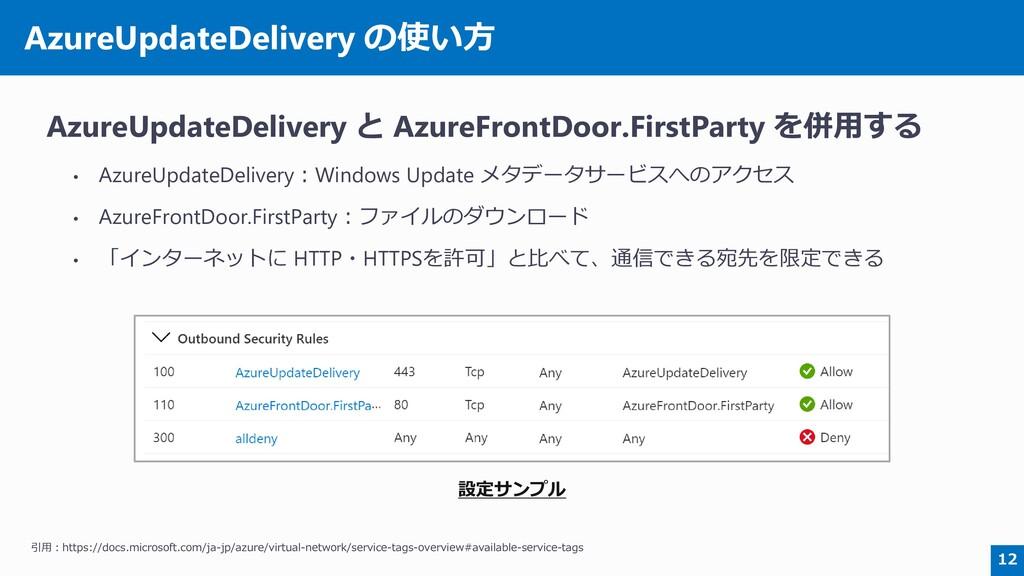 AzureUpdateDelivery と AzureFrontDoor.FirstParty...