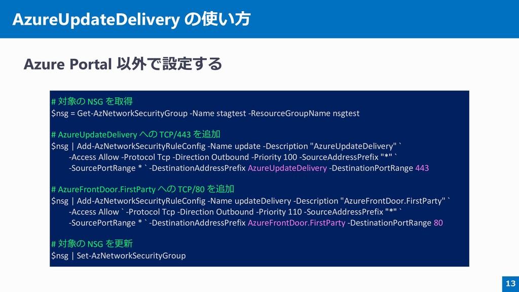 AzureUpdateDelivery の使い方 Azure Portal 以外で設定する 1...