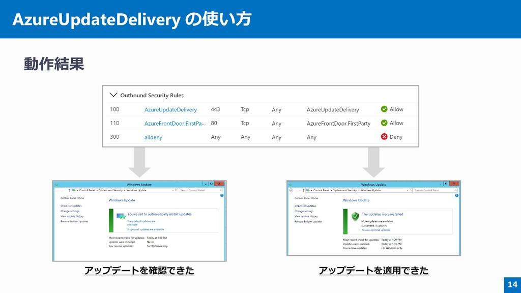 AzureUpdateDelivery の使い方 動作結果 14 アップデートを確認できた ア...