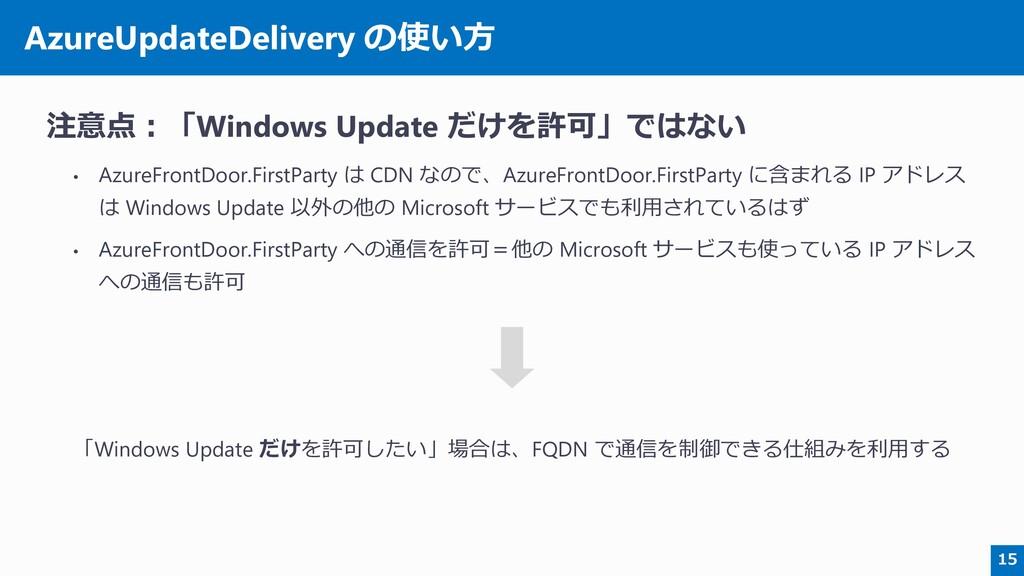 注意点:「Windows Update だけを許可」ではない • AzureFrontDoor...