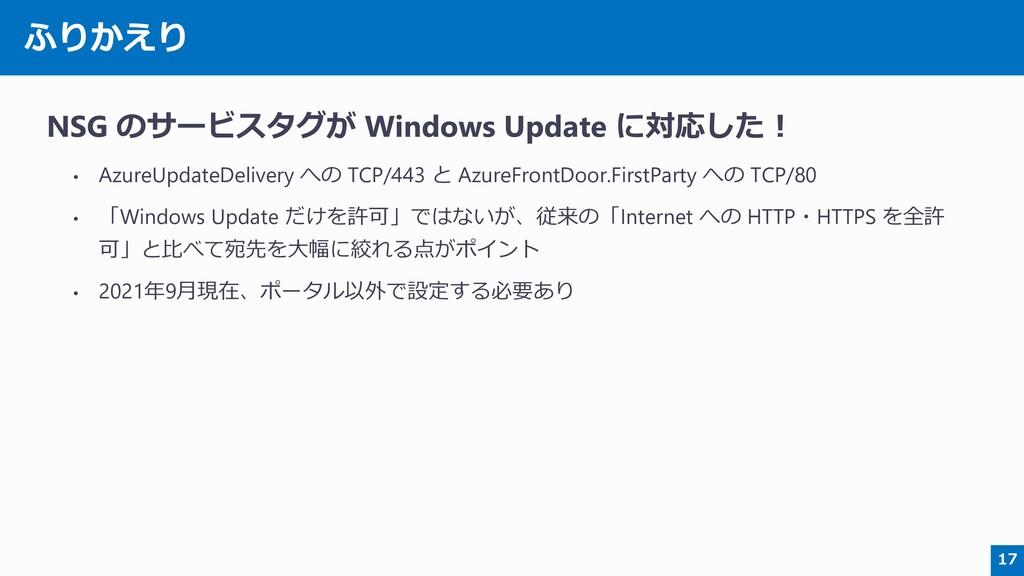 ふりかえり NSG のサービスタグが Windows Update に対応した! • Azur...