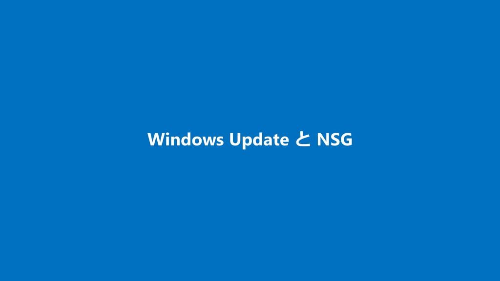 Windows Update と NSG