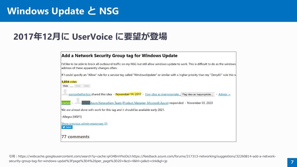 Windows Update と NSG 2017年12月に UserVoice に要望が登場...