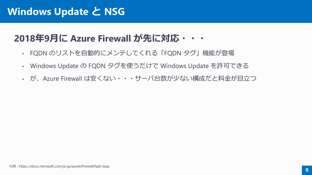 Windows Update と NSG 2018年9月に Azure Firewall が先...