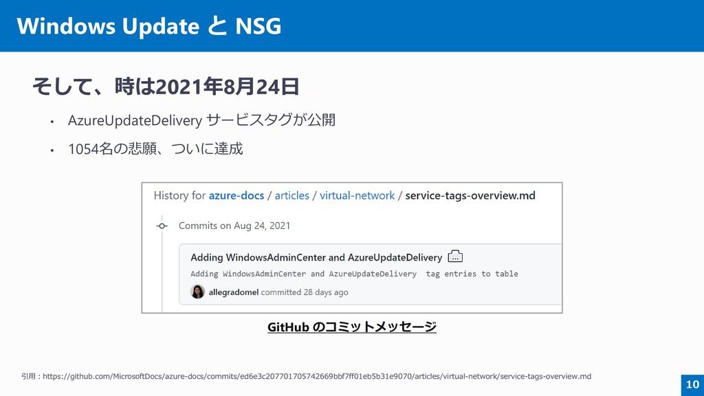Windows Update と NSG 10 引用:https://github.com/M...