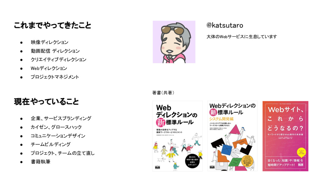 これまでやってきたこと @katsutaro 大体のWebサービスに生息しています 現在やって...