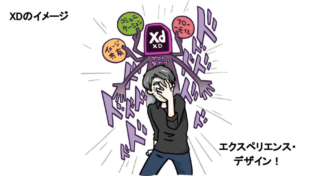XDのイメージ エクスペリエンス・ デザイン!
