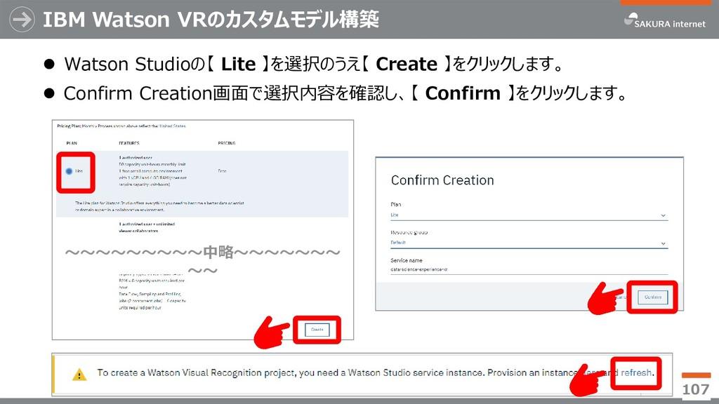 IBM Watson VRのカスタムモデル構築  Watson Studioの【 Lite ...