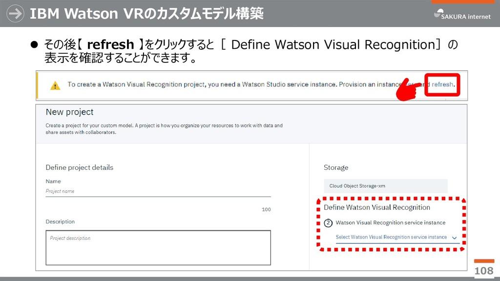 IBM Watson VRのカスタムモデル構築  その後【 refresh 】をクリックする...
