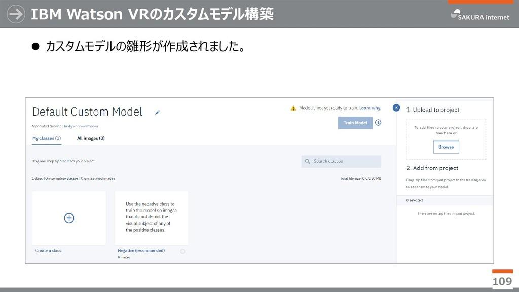 IBM Watson VRのカスタムモデル構築  カスタムモデルの雛形が作成されました。 1...