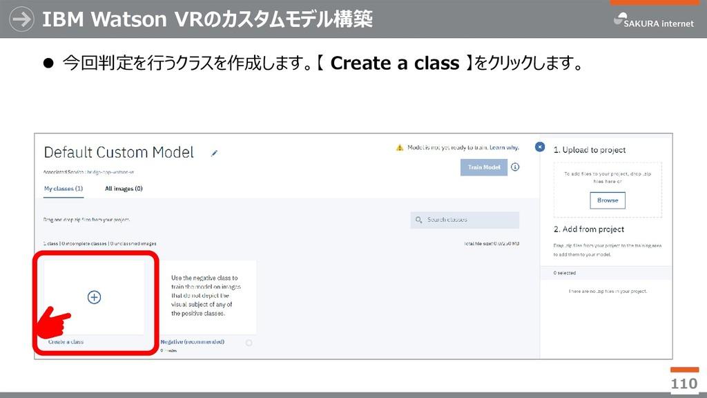 IBM Watson VRのカスタムモデル構築  今回判定を行うクラスを作成します。【 Cr...