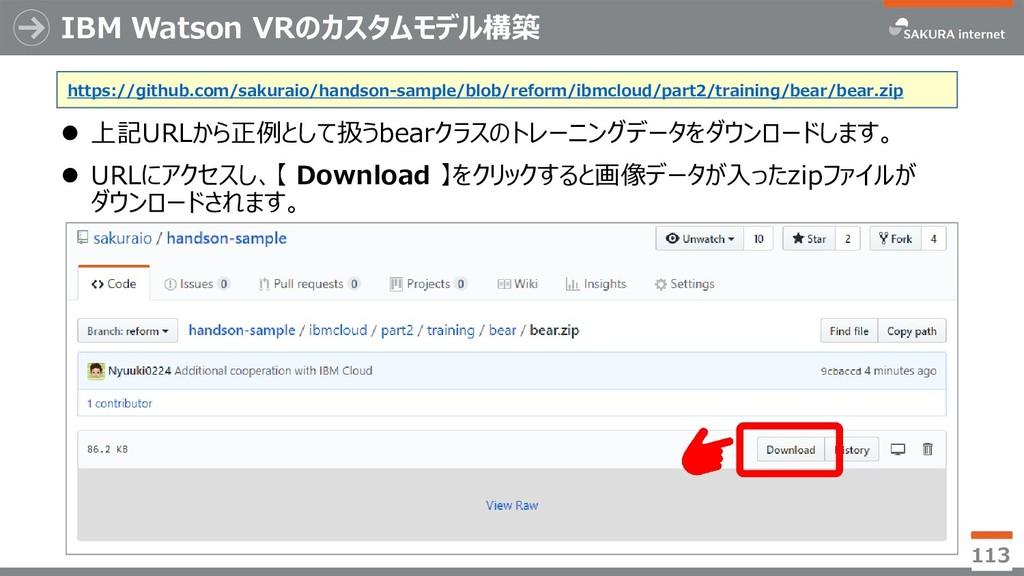 IBM Watson VRのカスタムモデル構築  上記URLから正例として扱うbearクラス...
