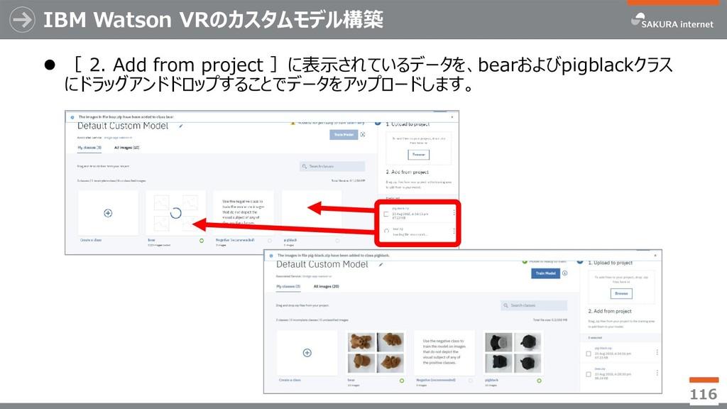 IBM Watson VRのカスタムモデル構築  [ 2. Add from project...