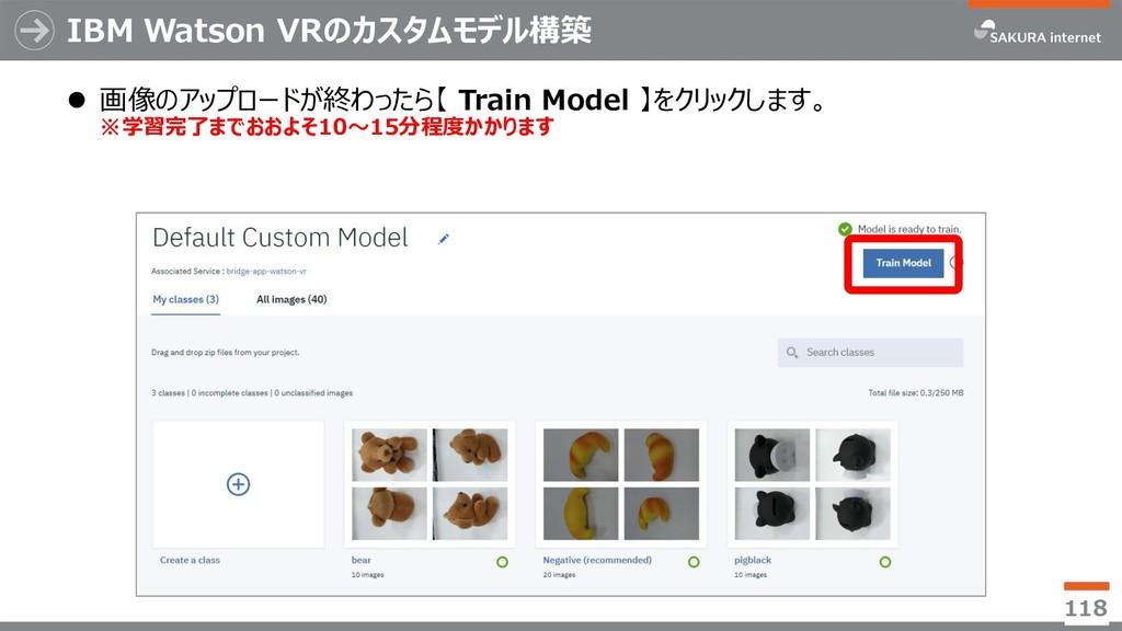 IBM Watson VRのカスタムモデル構築  画像のアップロードが終わったら【 Trai...