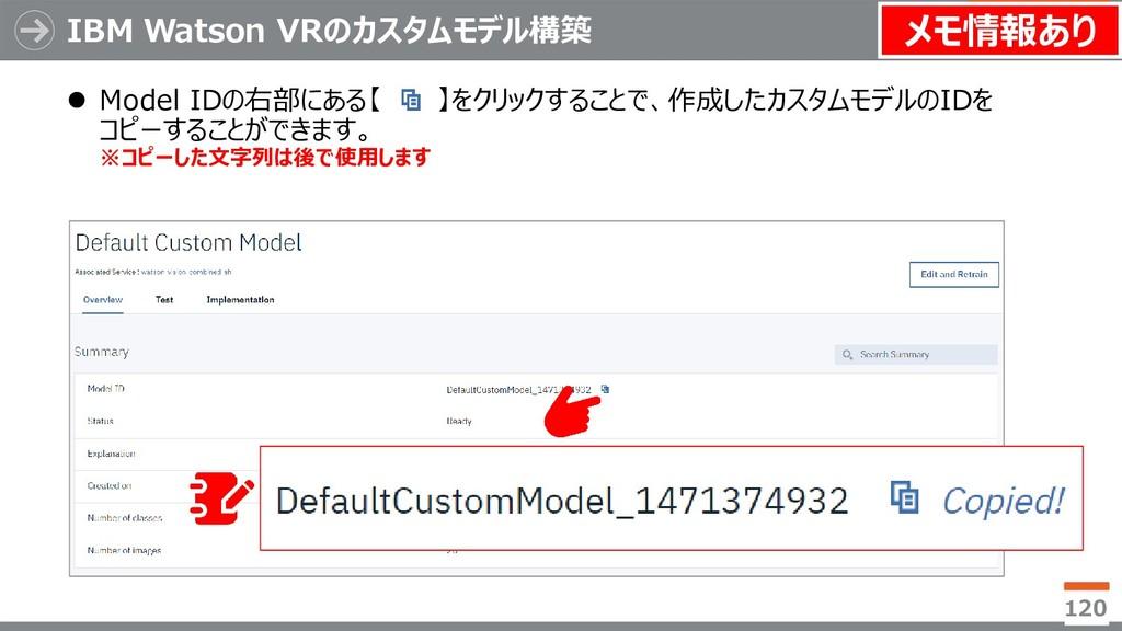 IBM Watson VRのカスタムモデル構築  Model IDの右部にある【 】をクリッ...