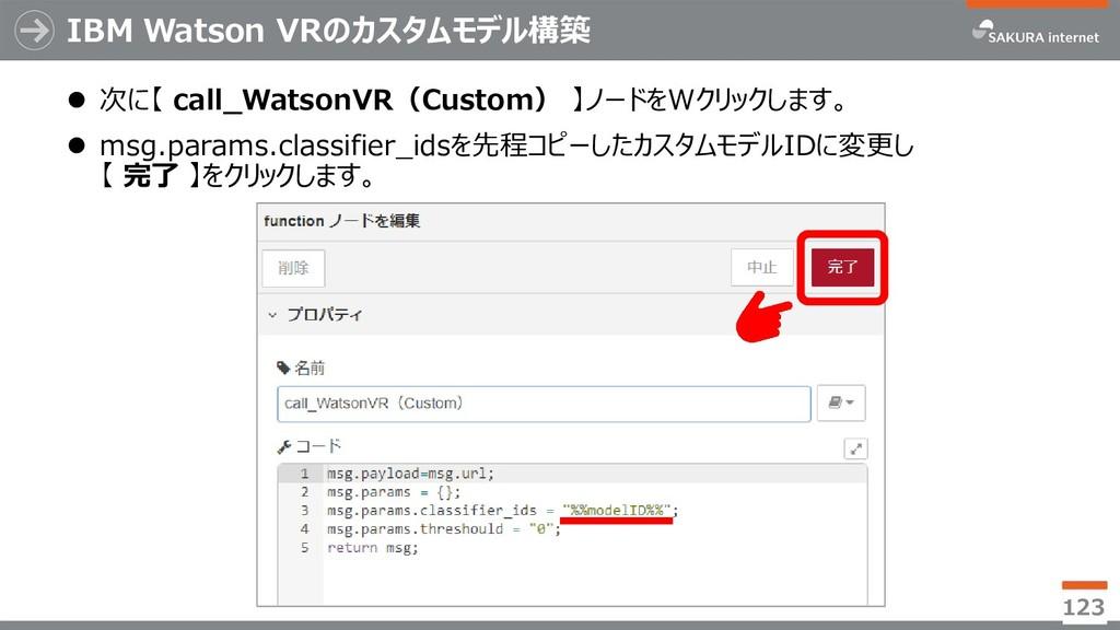 IBM Watson VRのカスタムモデル構築  次に【 call_WatsonVR(Cus...