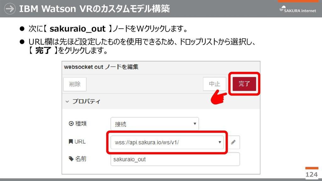 IBM Watson VRのカスタムモデル構築  次に【 sakuraio_out 】ノード...