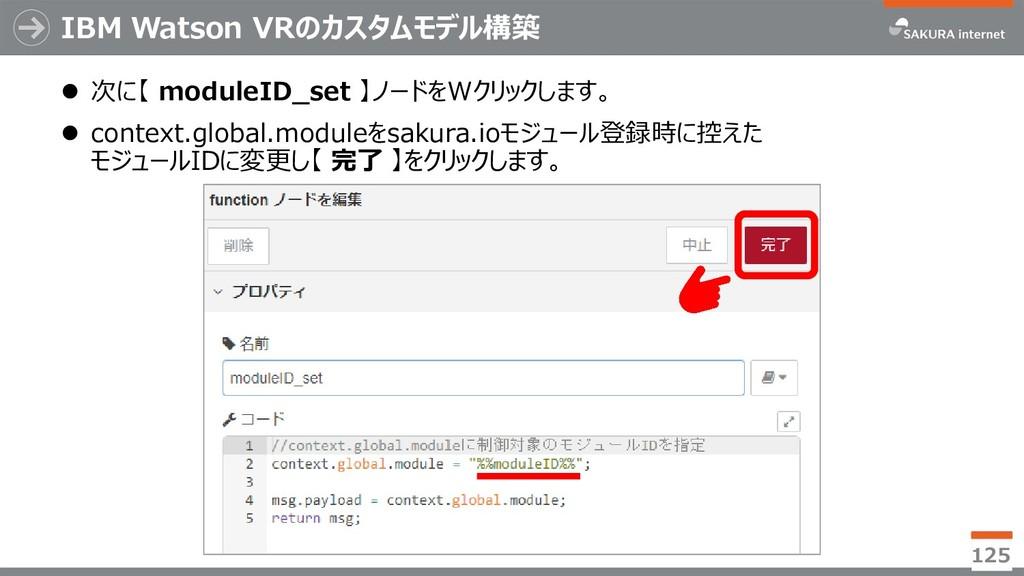 IBM Watson VRのカスタムモデル構築  次に【 moduleID_set 】ノード...