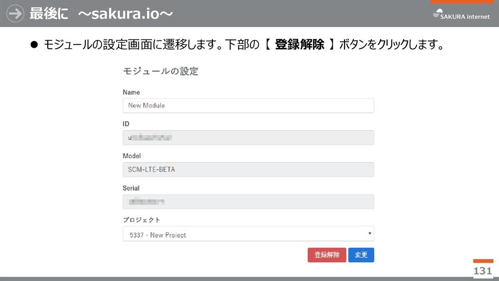 最後に ~sakura.io~  モジュールの設定画面に遷移します。下部の 【 登録解除 】...