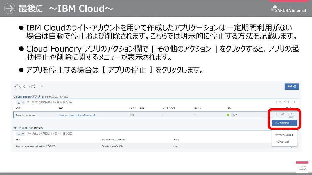 最後に ~IBM Cloud~ 135  IBM Cloudのライト・アカウントを用いて作成...