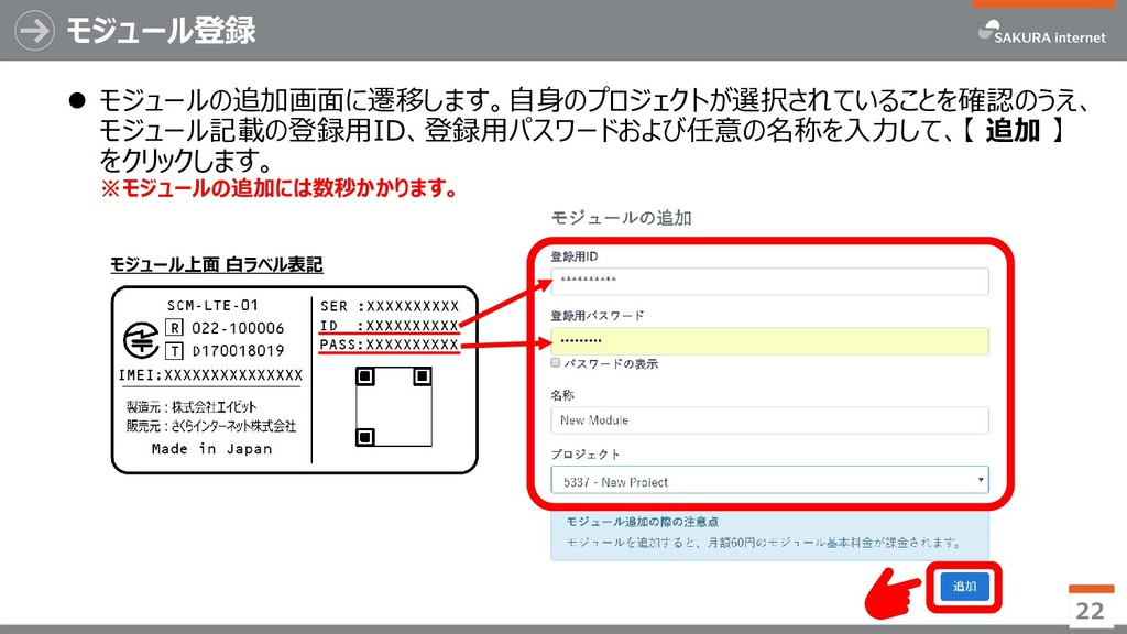 モジュール登録  モジュールの追加画面に遷移します。自身のプロジェクトが選択されていることを...