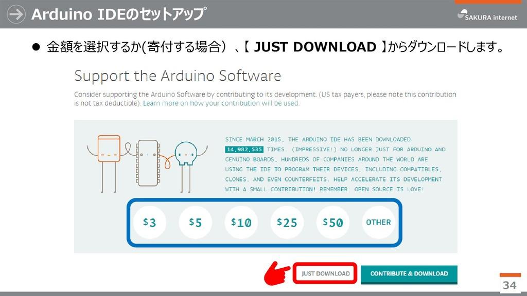Arduino IDEのセットアップ  金額を選択するか(寄付する場合)、【 JUST DO...