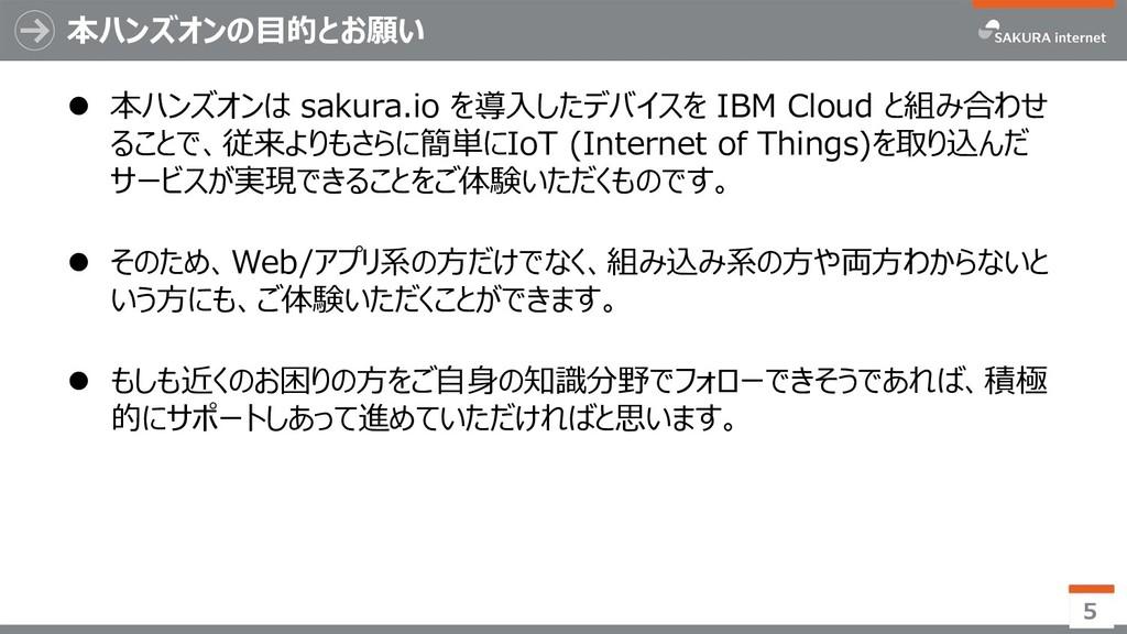 本ハンズオンの目的とお願い  本ハンズオンは sakura.io を導入したデバイスを IB...