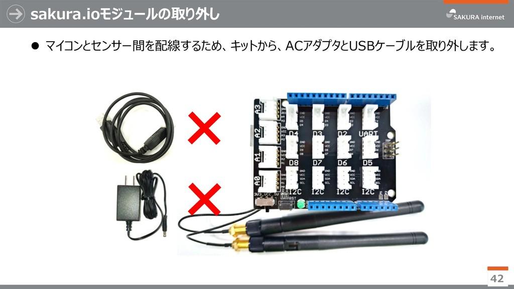 sakura.ioモジュールの取り外し  マイコンとセンサー間を配線するため、キットから、A...