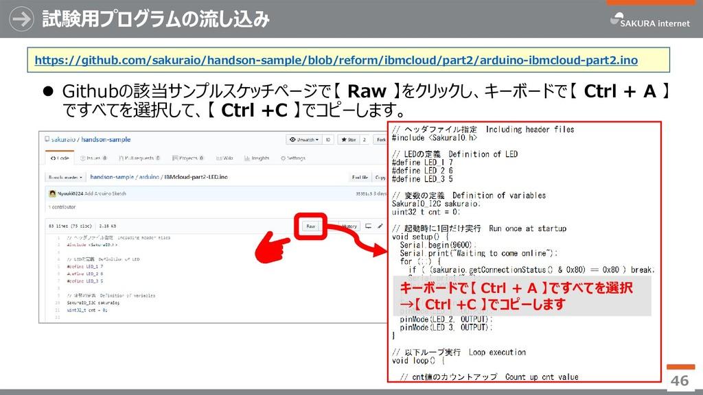 試験用プログラムの流し込み  Githubの該当サンプルスケッチページで【 Raw 】をクリ...