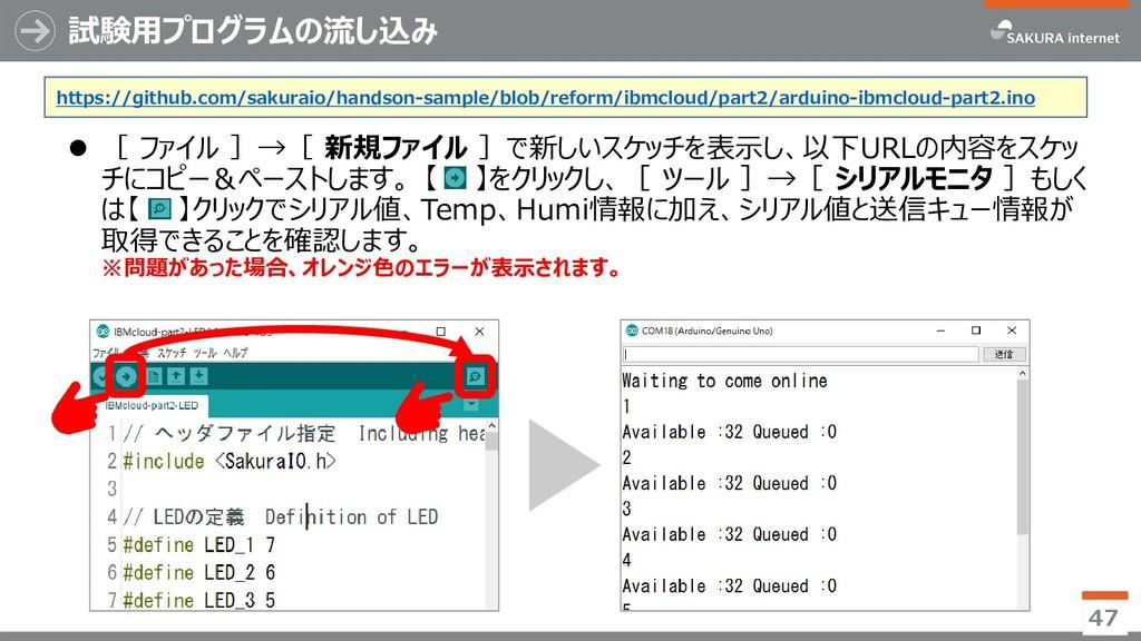 試験用プログラムの流し込み  [ ファイル ]→[ 新規ファイル ]で新しいスケッチを表示し...