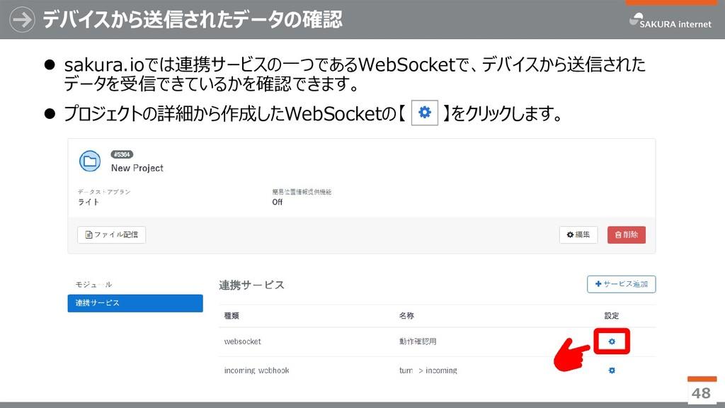 デバイスから送信されたデータの確認  sakura.ioでは連携サービスの一つであるWebS...