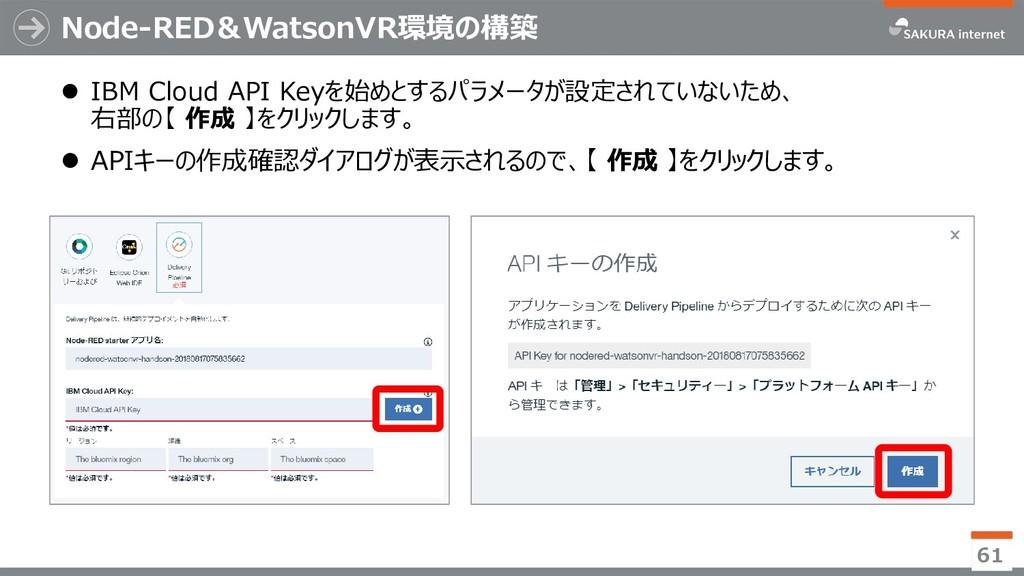 Node-RED&WatsonVR環境の構築 61  IBM Cloud API Keyを始...