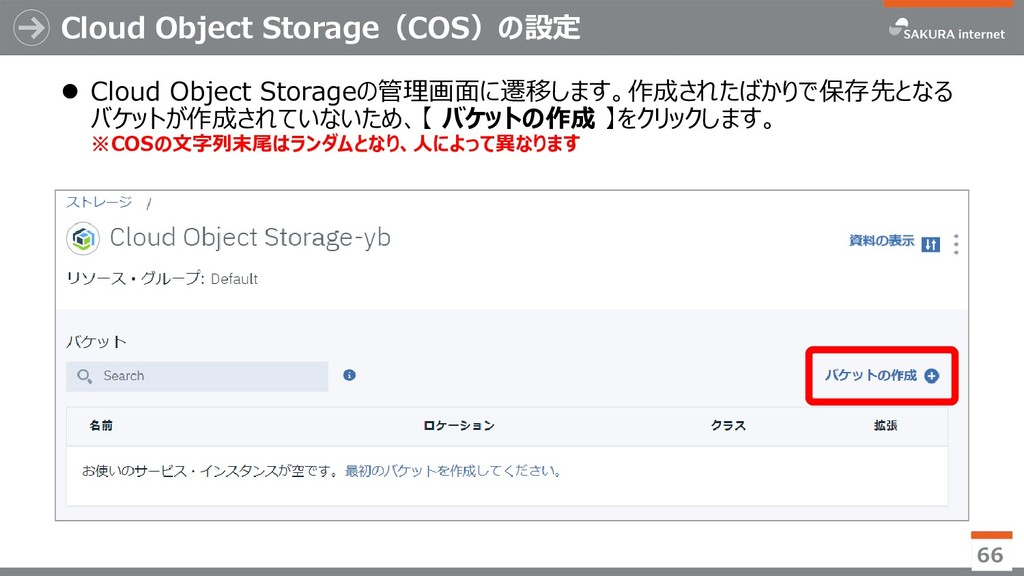 Cloud Object Storage(COS)の設定 66  Cloud Object ...