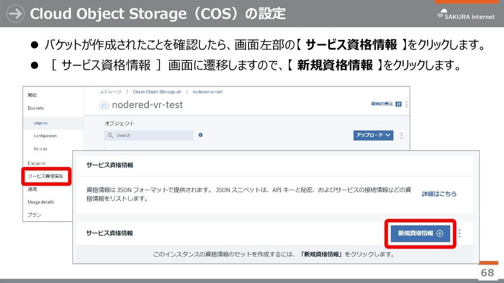 Cloud Object Storage(COS)の設定 68  バケットが作成されたことを...