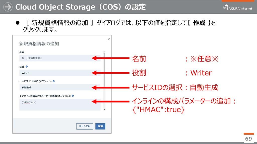 Cloud Object Storage(COS)の設定 69  [ 新規資格情報の追加 ]...