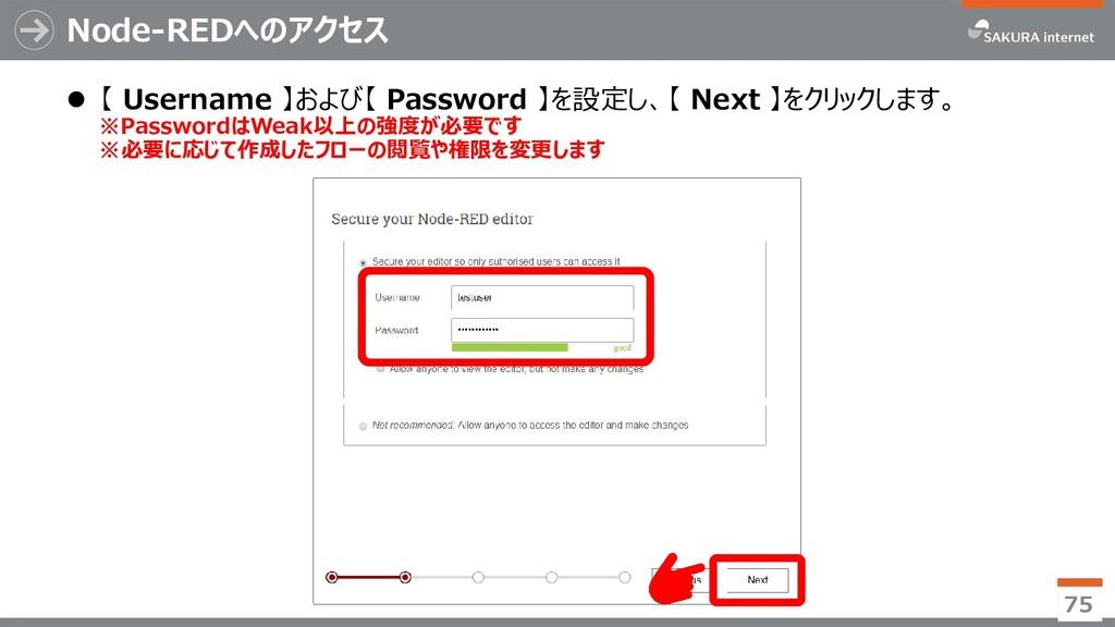 Node-REDへのアクセス 75  【 Username 】および【 Password 】...